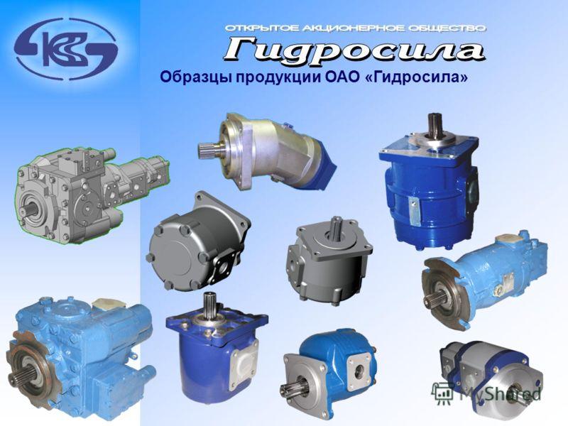 Образцы продукции ОАО «Гидросила»
