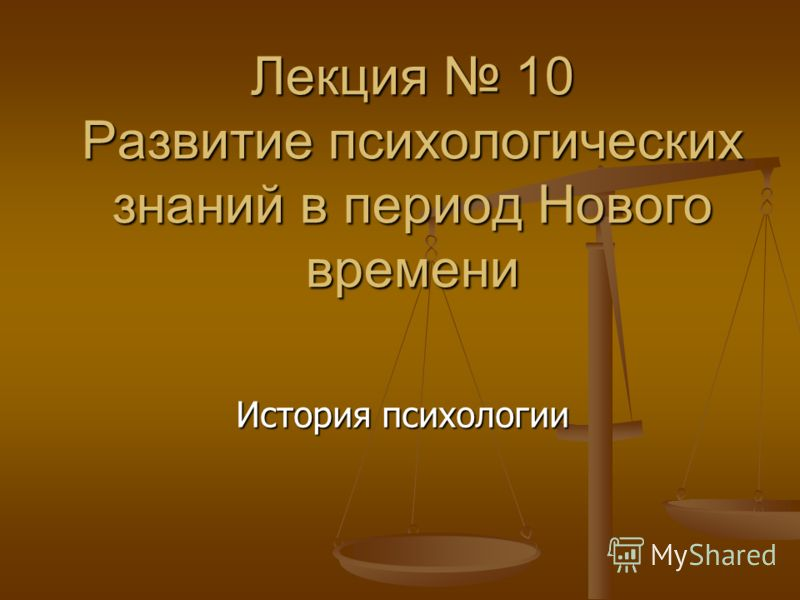 Лекция 10 Развитие психологических знаний в период Нового времени История психологии