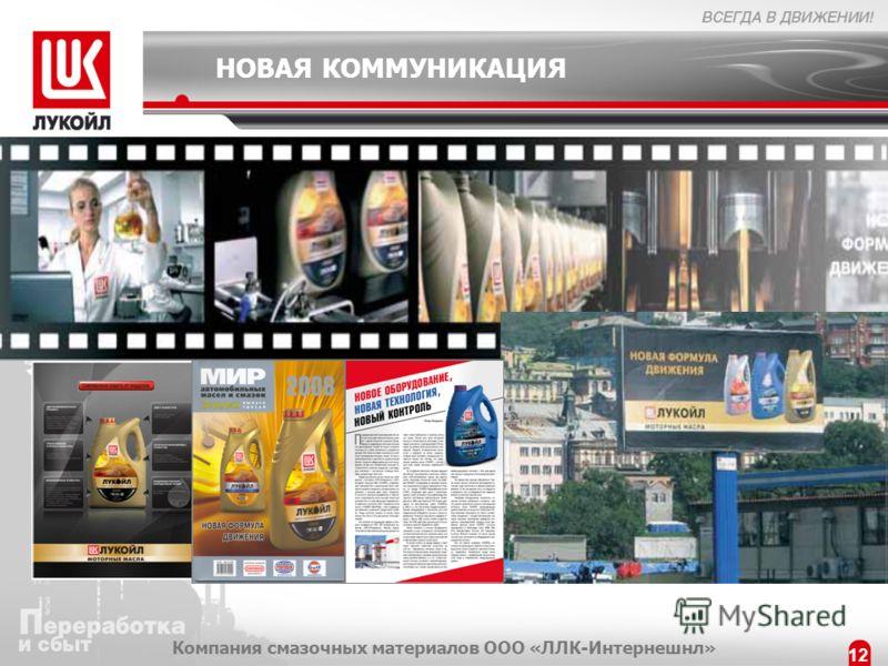 12 Компания смазочных материалов ООО «ЛЛК-Интернешнл» НОВАЯ КОММУНИКАЦИЯ