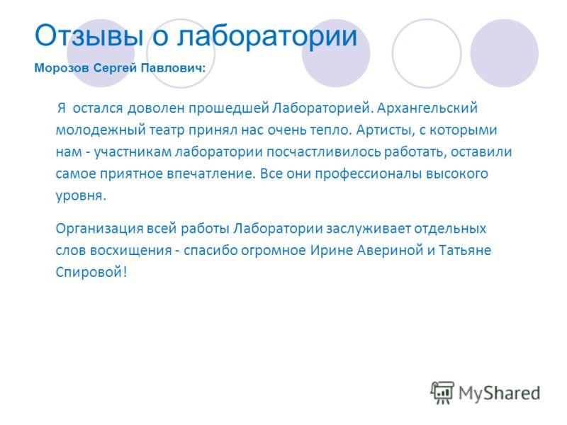 Отзывы о лаборатории Егоров Михаил Васильевич: Хотел бы сказать всем спасибо!