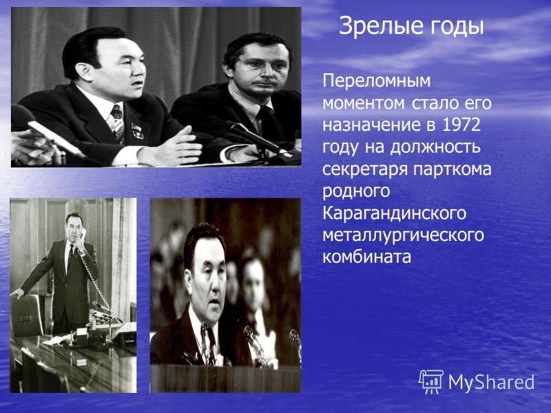 Зрелые годы Переломным моментом стало его назначение в 1972 году на должность секретаря парткома родного Карагандинского металлургического комбината