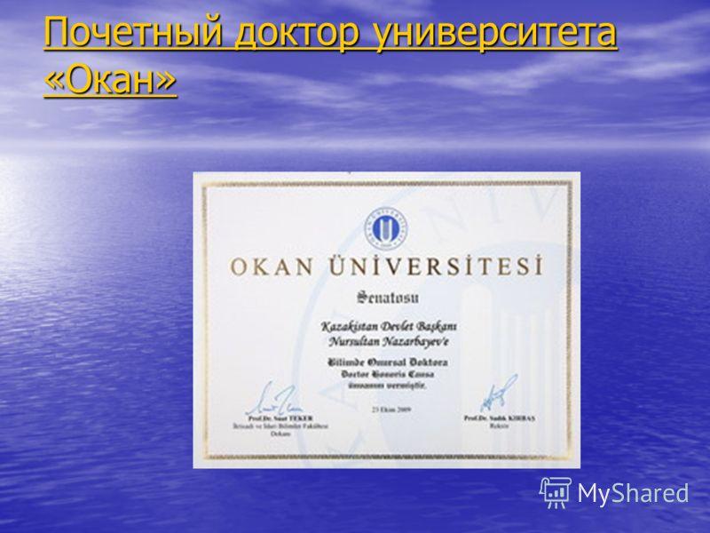 Почетный доктор университета «Окан» Почетный доктор университета «Окан»