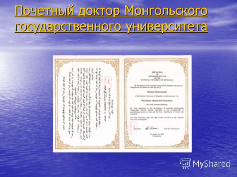 Почетный доктор Монгольского государственного университета Почетный доктор Монгольского государственного университета