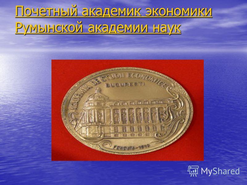 Почетный академик экономики Румынской академии наук Почетный академик экономики Румынской академии наук