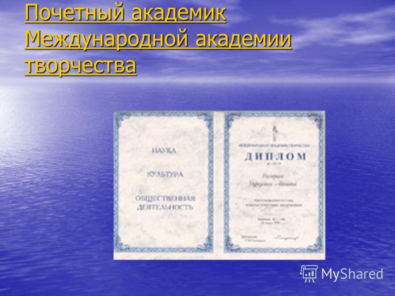 Почетный академик Международной академии творчества Почетный академик Международной академии творчества