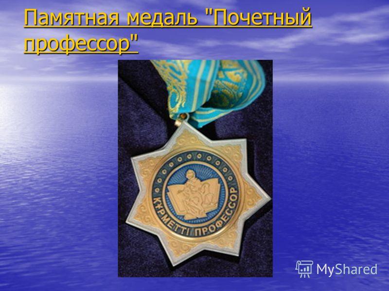 Памятная медаль Почетный профессор Памятная медаль Почетный профессор