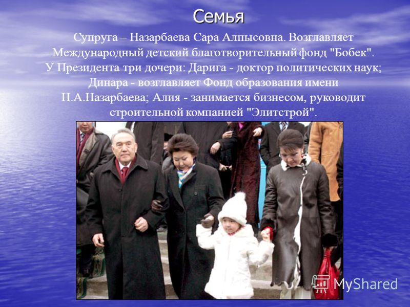 Семья Семья Супруга – Назарбаева Сара Алпысовна. Возглавляет Международный детский благотворительный фонд