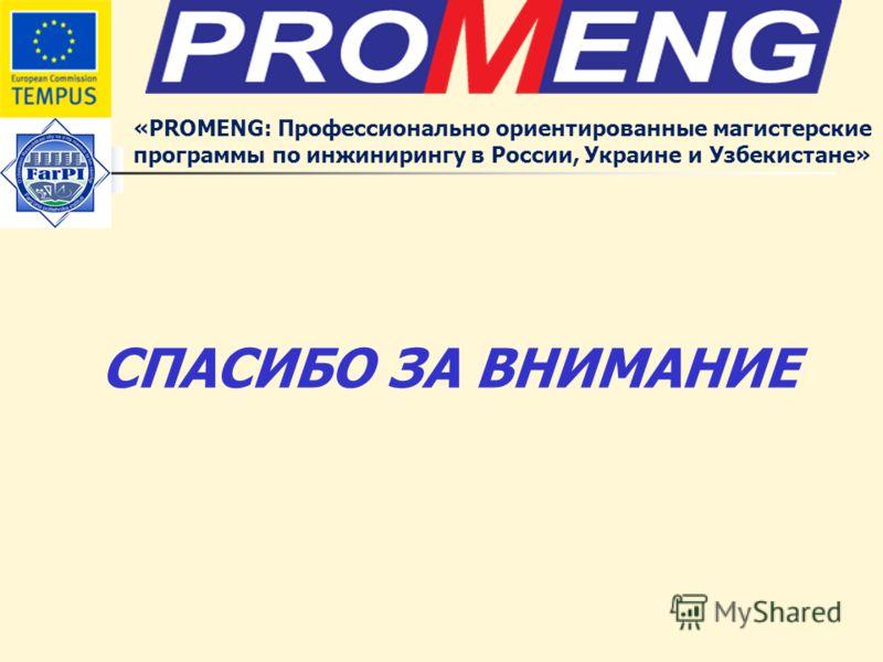 «PROMENG: Профессионально ориентированные магистерские программы по инжинирингу в России, Украине и Узбекистане» СПАСИБО ЗА ВНИМАНИЕ