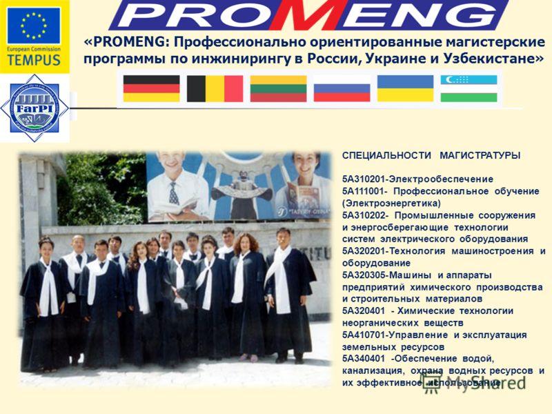 «PROMENG: Профессионально ориентированные магистерские программы по инжинирингу в России, Украине и Узбекистане» СПЕЦИАЛЬНОСТИ МАГИСТРАТУРЫ 5А310201-Электрообеспечение 5А111001- Профессиональное обучение (Электроэнергетика) 5А310202- Промышленные соо
