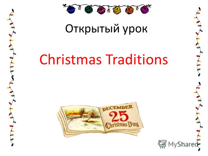 Открытый урок Christmas Traditions