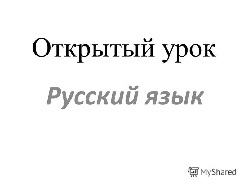 Открытый урок Русский язык