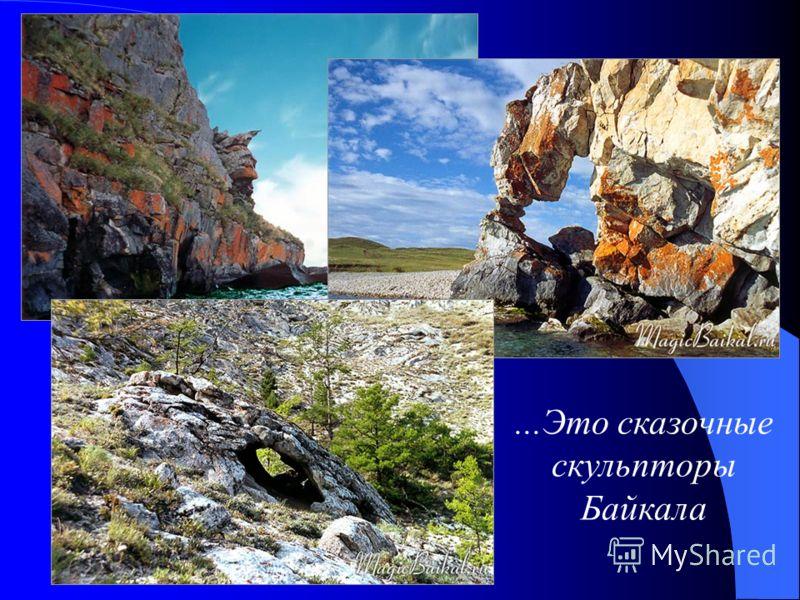 ...Это сказочные скульпторы Байкала