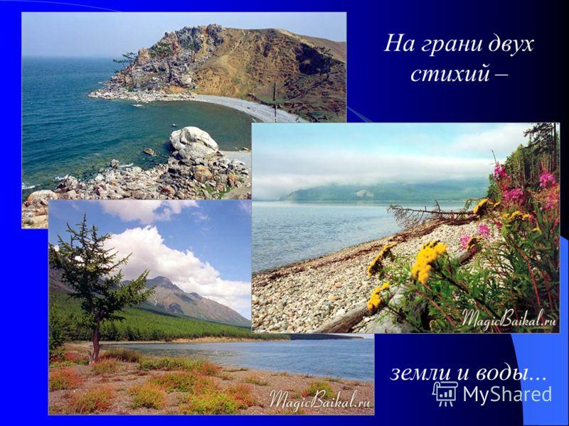 На грани двух стихий – земли и воды...