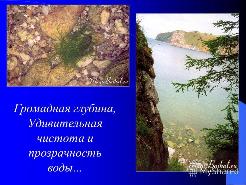 Громадная глубина, Удивительная чистота и прозрачность воды...