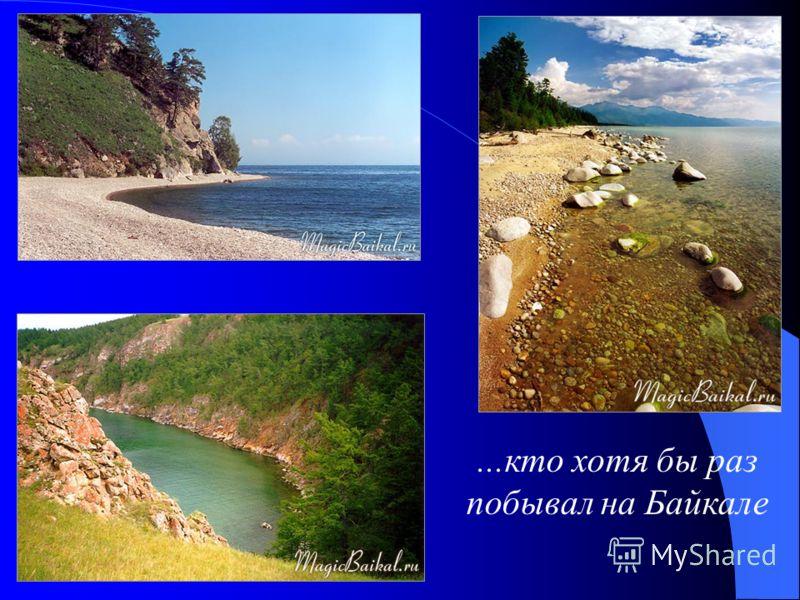 ...кто хотя бы раз побывал на Байкале