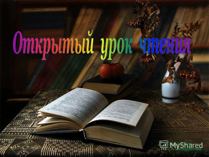 Подготовила С.А.Свечаревская