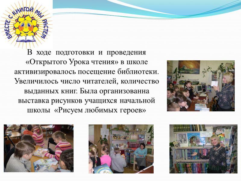 В ходе подготовки и проведения «Открытого Урока чтения» в школе активизировалось посещение библиотеки. Увеличилось число читателей, количество выданных книг. Была организованна выставка рисунков учащихся начальной школы «Рисуем любимых героев»