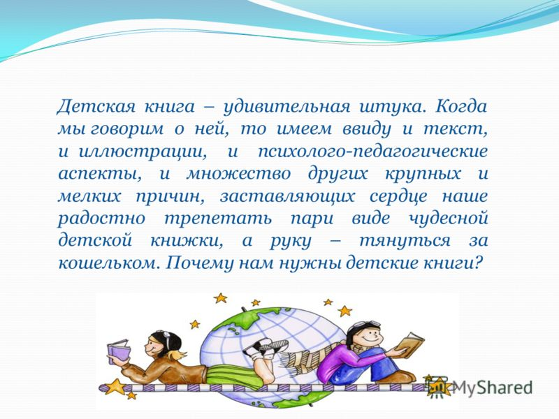 Детская книга – удивительная штука. Когда мы говорим о ней, то имеем ввиду и текст, и иллюстрации, и психолого-педагогические аспекты, и множество других крупных и мелких причин, заставляющих сердце наше радостно трепетать пари виде чудесной детской