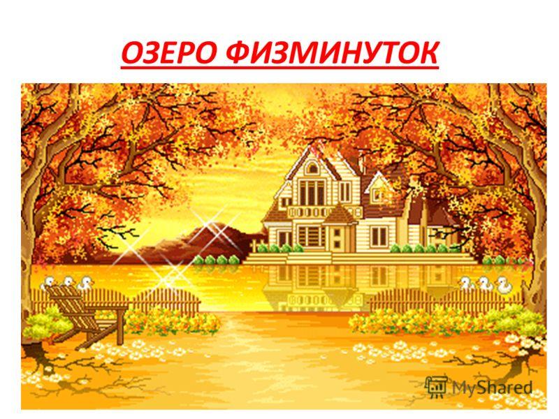 ОЗЕРО ФИЗМИНУТОК