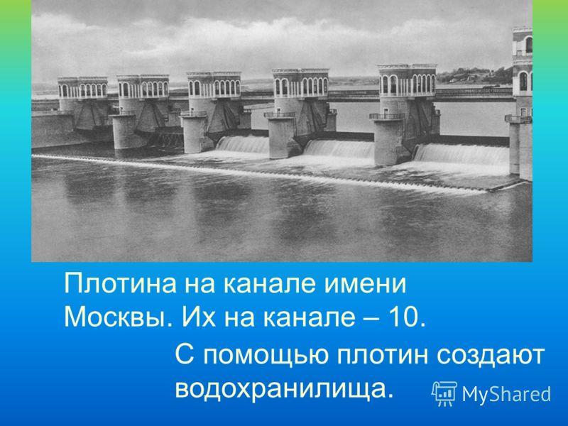 Плотина на канале имени Москвы. Их на канале – 10. С помощью плотин создают водохранилища.