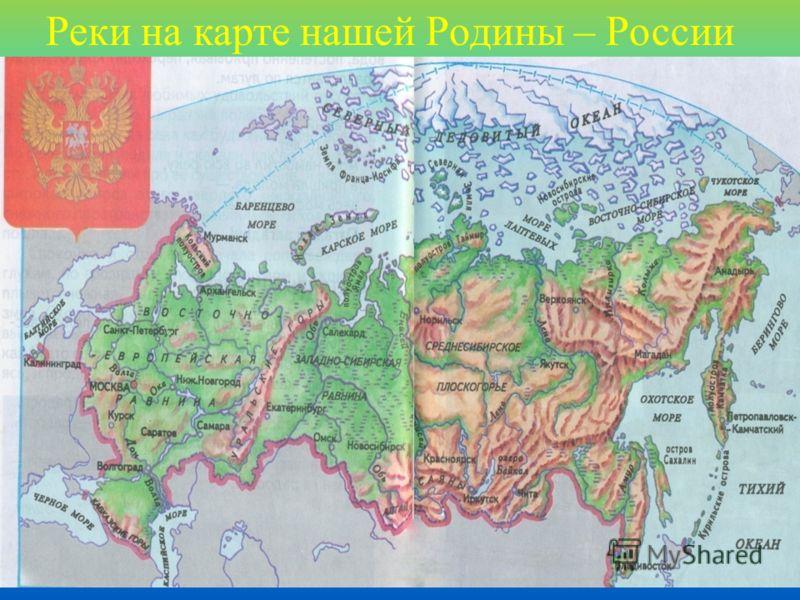 Реки на карте нашей Родины – России