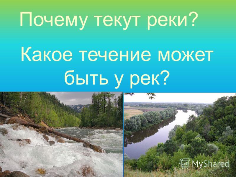 Какое течение может быть у рек? Почему текут реки?