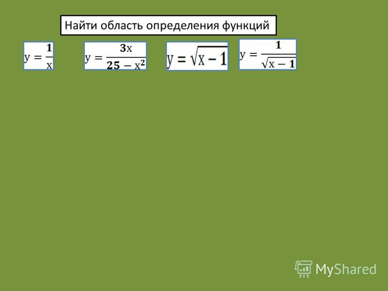 Найти область определения функций
