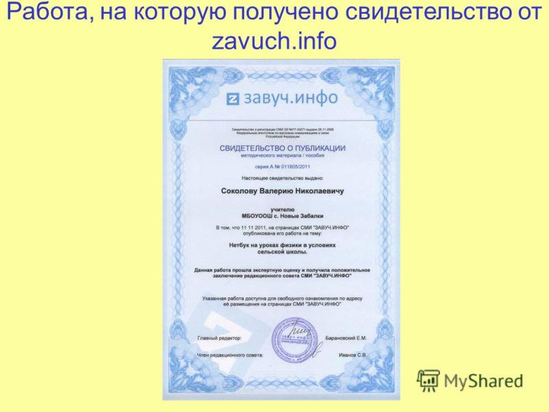 Работа, на которую получено свидетельство от zavuch.info