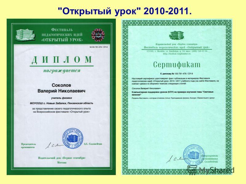 Открытый урок 2010-2011.