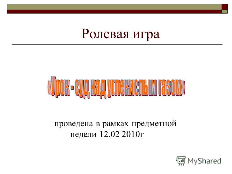 Ролевая игра проведена в рамках предметной недели 12.02 2010г