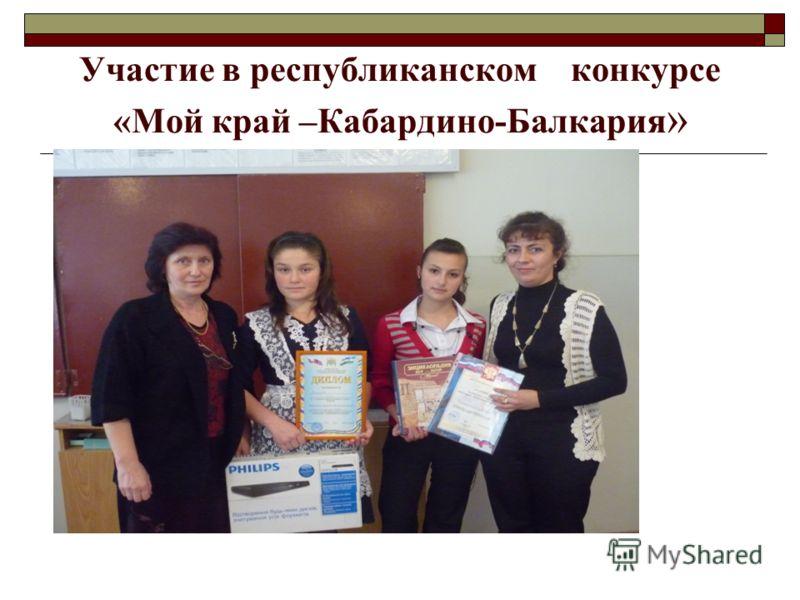 Участие в республиканском конкурсе «Мой край –Кабардино-Балкария »