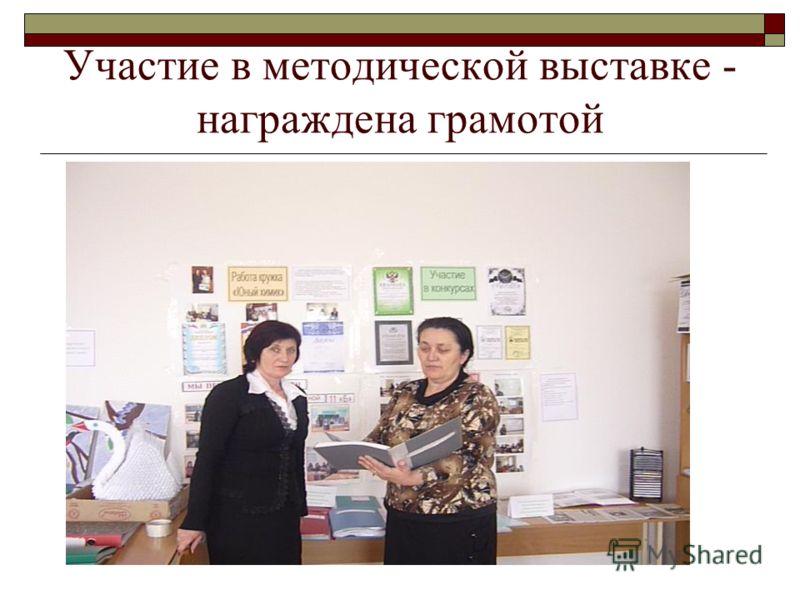 Участие в методической выставке - награждена грамотой
