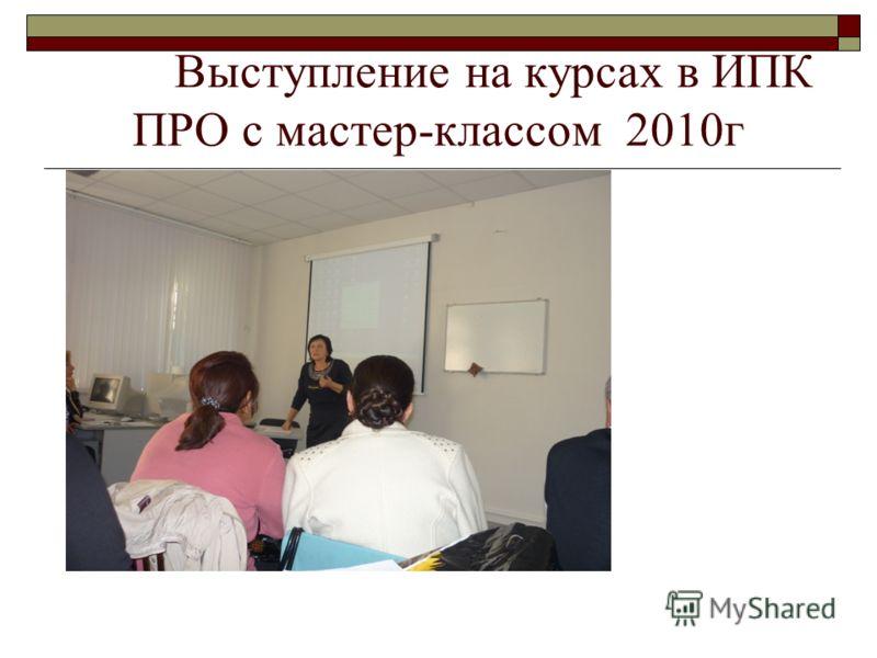 Выступление на курсах в ИПК ПРО с мастер-классом 2010г