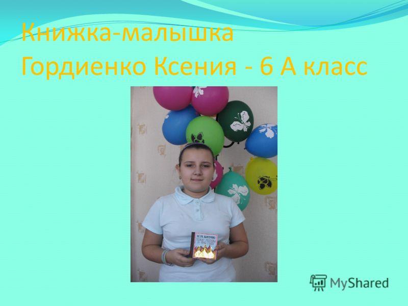 Книжка-малышка Гордиенко Ксения - 6 А класс