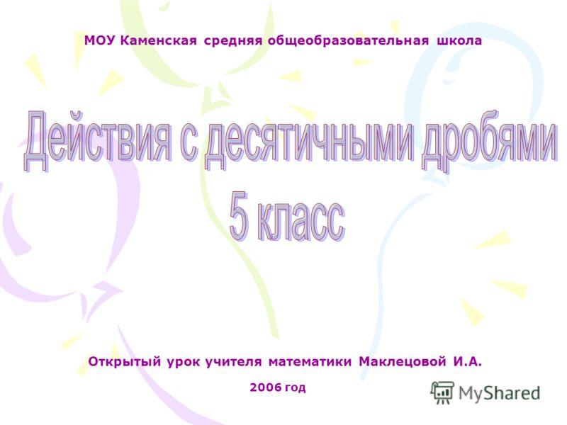 МОУ Каменская средняя общеобразовательная школа 2006 год Открытый урок учителя математики Маклецовой И.А.
