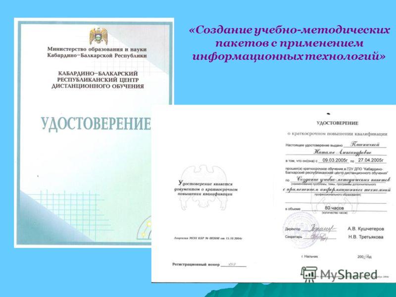 «Создание учебно-методических пакетов с применением информационных технологий»