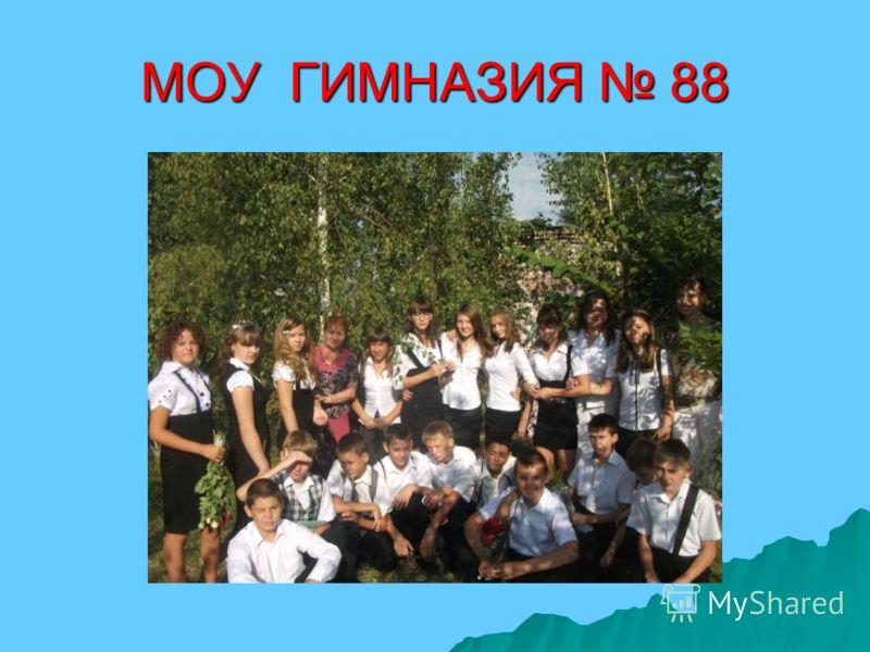 МОУ ГИМНАЗИЯ 88