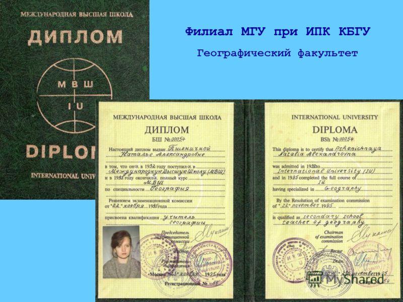 Филиал МГУ при ИПК КБГУ Географический факультет