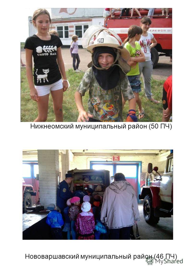 Нижнеомский муниципальный район (50 ПЧ) Нововаршавский муниципальный район (46 ПЧ)