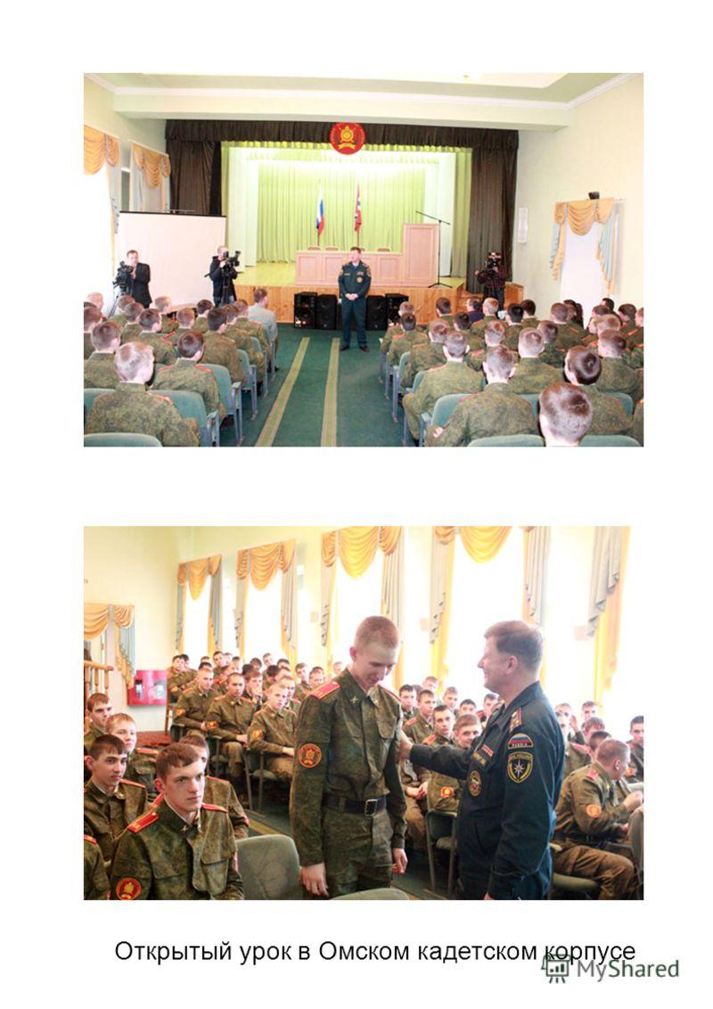 Открытый урок в Омском кадетском корпусе