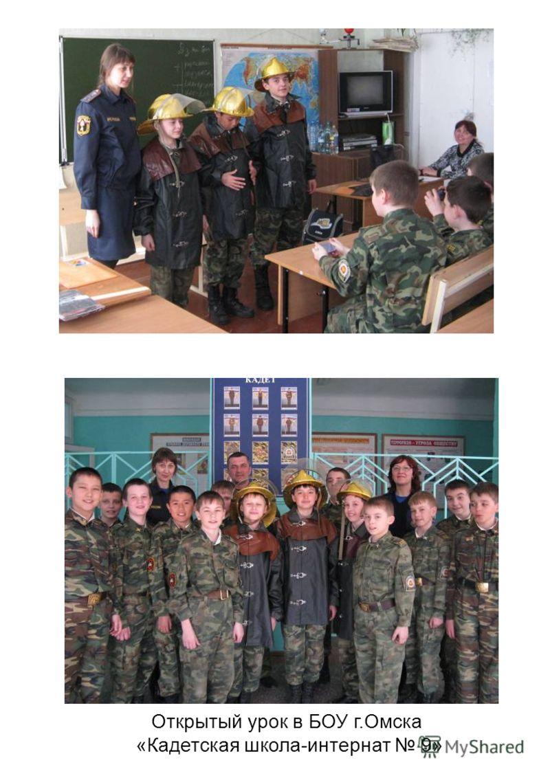 Открытый урок в БОУ г.Омска «Кадетская школа-интернат 9»