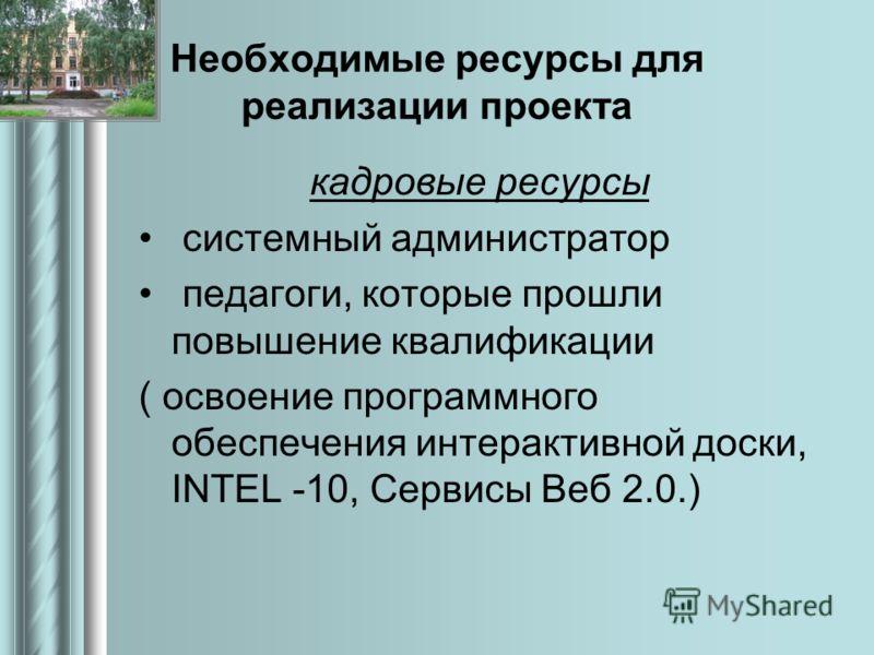 кадровые ресурсы системный администратор педагоги, которые прошли повышение квалификации ( освоение программного обеспечения интерактивной доски, INTEL -10, Сервисы Веб 2.0.)