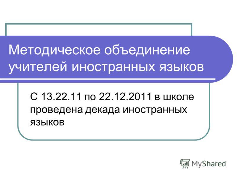 Методическое объединение учителей иностранных языков С 13.22.11 по 22.12.2011 в школе проведена декада иностранных языков