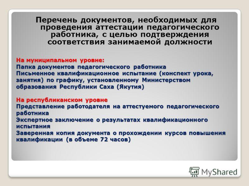 На муниципальном уровне: Папка документов педагогического работника Письменное квалификационное испытание (конспект урока, занятия) по графику, установленному Министерством образования Республики Саха (Якутия) На республиканском уровне Представление