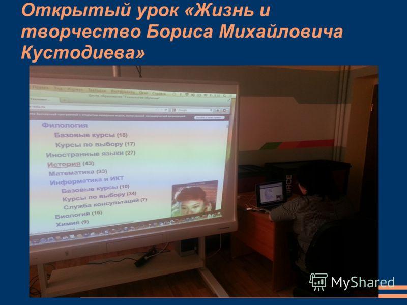 Открытый урок «Жизнь и творчество Бориса Михайловича Кустодиева»