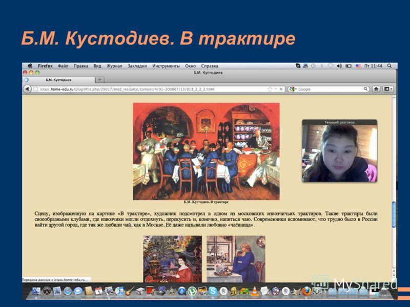 Б.М. Кустодиев. В трактире