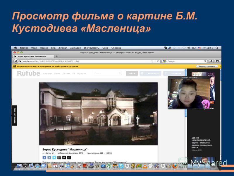 Просмотр фильма о картине Б.М. Кустодиева «Масленица»