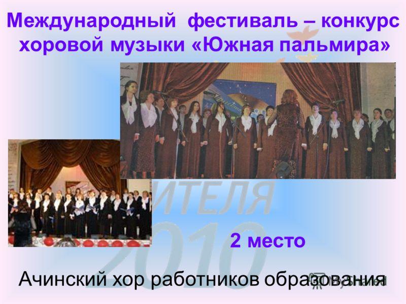 Международный фестиваль – конкурс хоровой музыки «Южная пальмира» Ачинский хор работников образования 2 место