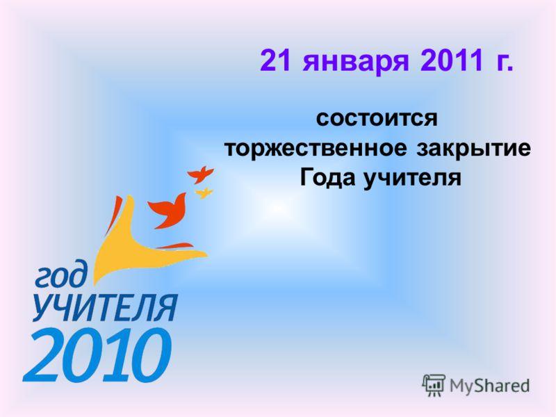 21 января 2011 г. состоится торжественное закрытие Года учителя
