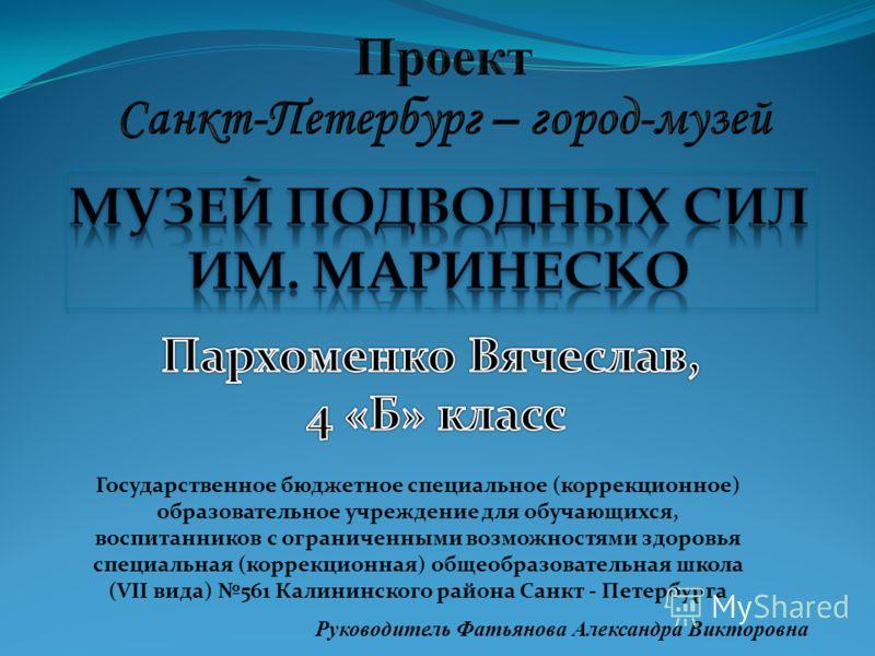 Государственное бюджетное специальное (коррекционное) образовательное учреждение для обучающихся, воспитанников с ограниченными возможностями здоровья специальная (коррекционная) общеобразовательная школа (VII вида) 561 Калининского района Санкт - Пе